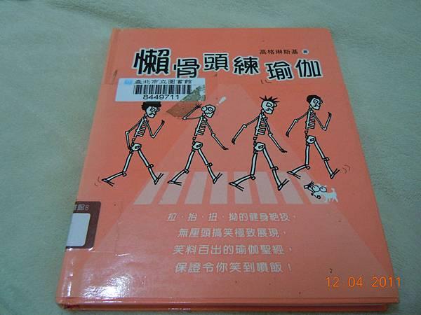 DSCN0694-book name.jpg