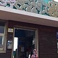 嘿嘿~上次海線之旅跳過去的龍井車站,是個風格迥異的車站喔