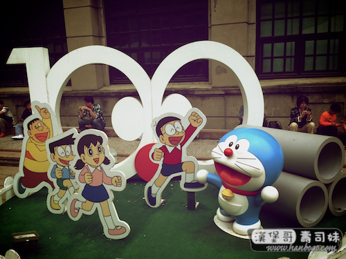 Doraemon_Hanbogo 109