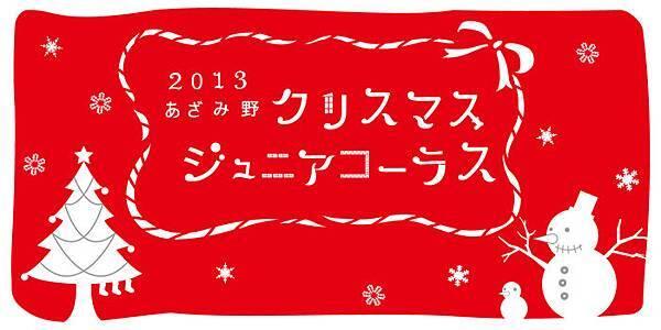 chorus_kaisai_2013_banner
