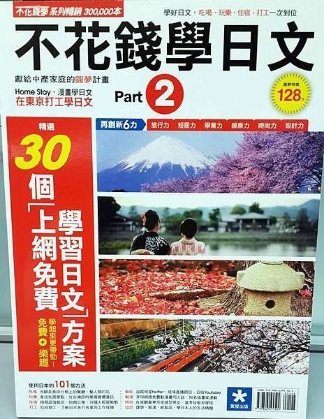 140114不花錢學日文