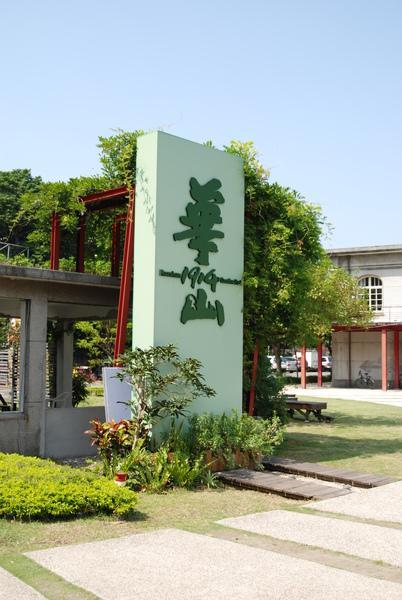 華山藝文中心