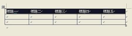 WORD重複表格標題001.JPG