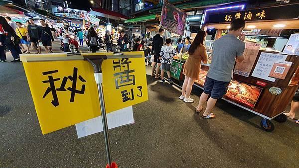 handkevinsome_秘醬滷味 永和樂華店 (50)