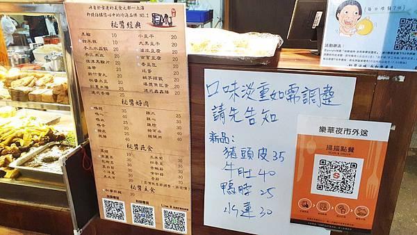 handkevinsome_秘醬滷味 永和樂華店 (47)