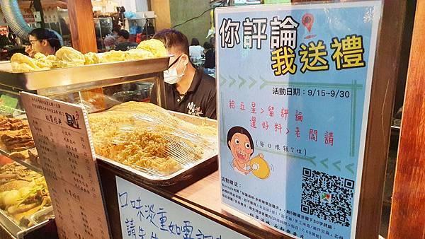 handkevinsome_秘醬滷味 永和樂華店 (44)
