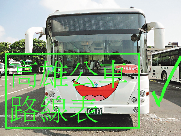 Kaohsiung Bus01.png