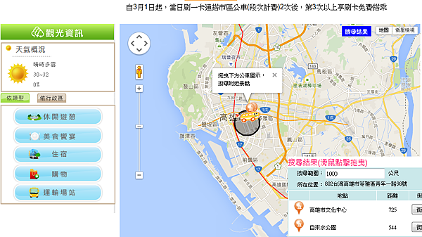 Kaohsiung Bus02.png