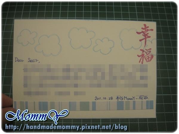 手工卡片2011.10.28-2=手作MommY.JPG