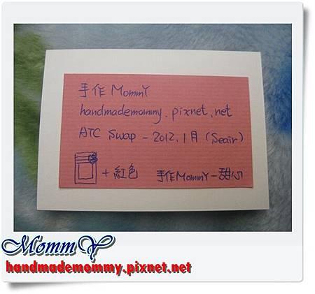 ATC-2012.1月-甜心3=手作MommY.JPG