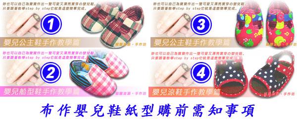 布作嬰兒鞋紙型購前需知事項.jpg
