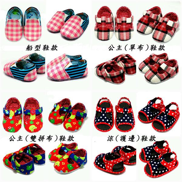 四款の嬰兒鞋.jpg