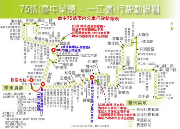 台中市公車站牌路線圖01.jpg