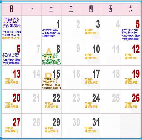 3月份教學排課表.jpg