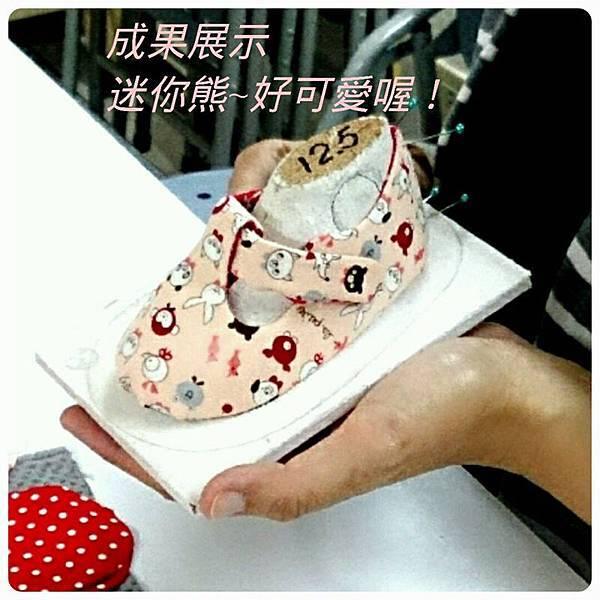 手作嬰兒鞋05.jpg