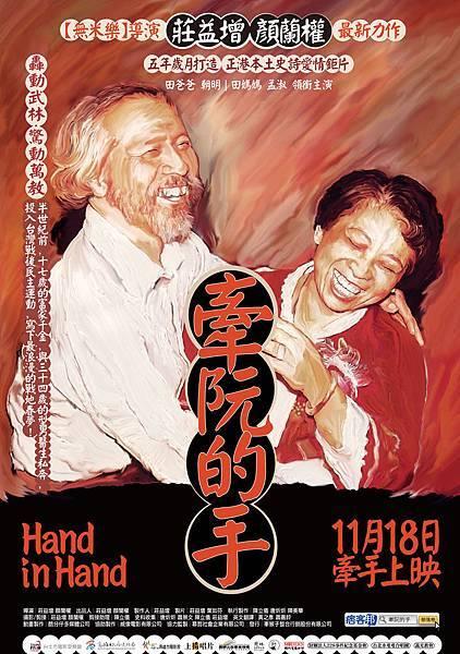 牽阮的手中文海報