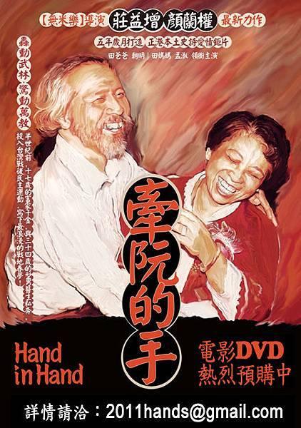 牽阮的手_DVD海報(網頁).jpg