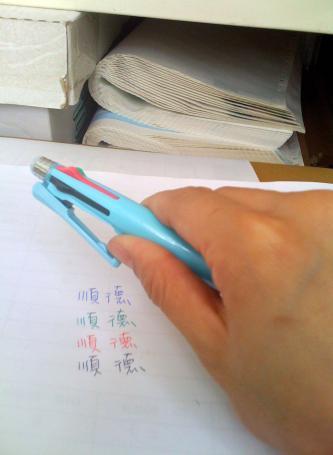 筆3.JPG