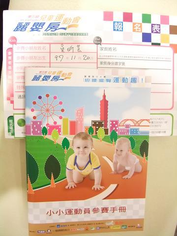 好動寶寶爬行大賽報名表及手冊