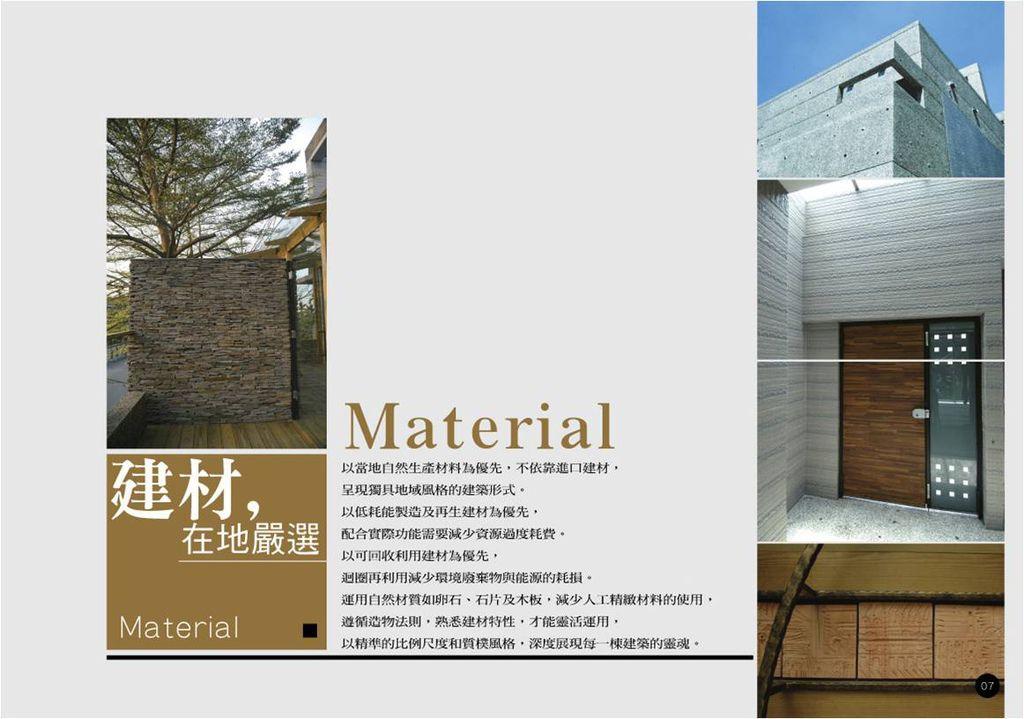 建築內涵2