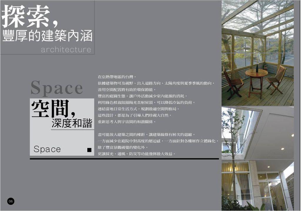 建築內涵1