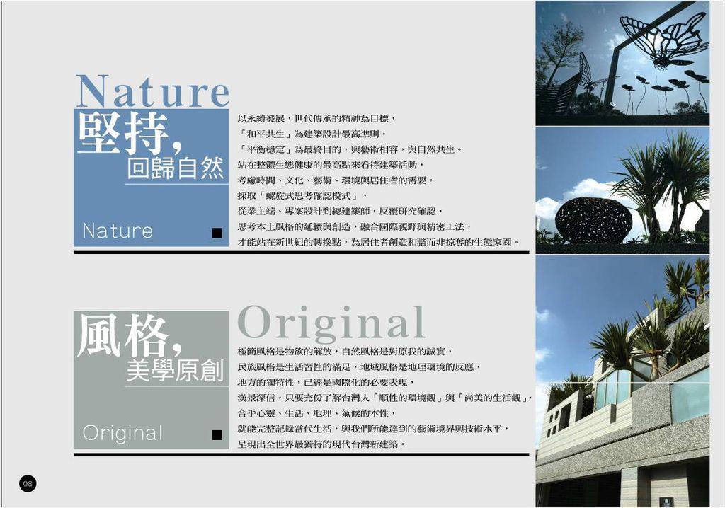 建築內涵3