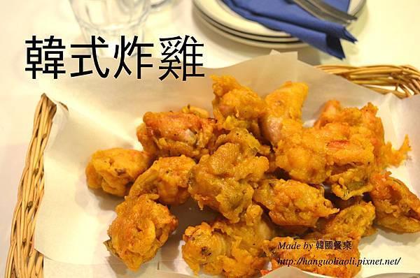 外皮酥脆裡面多汁的韓式炸雞