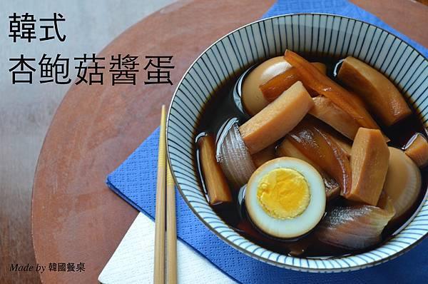韓式杏鮑菇醬蛋
