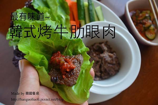 韓式烤牛肋眼肉