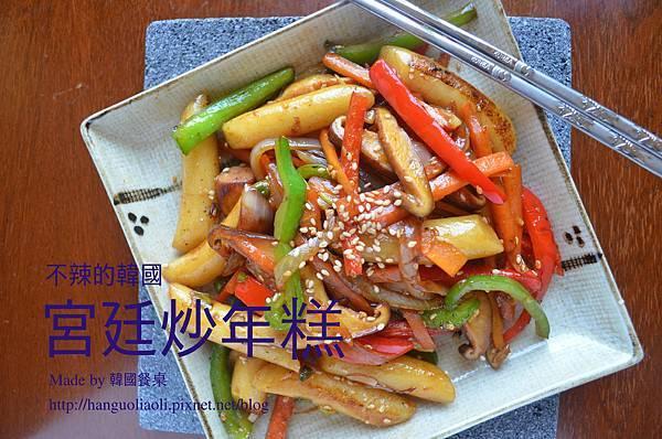 甜甜QQ的韓國宮廷炒年糕