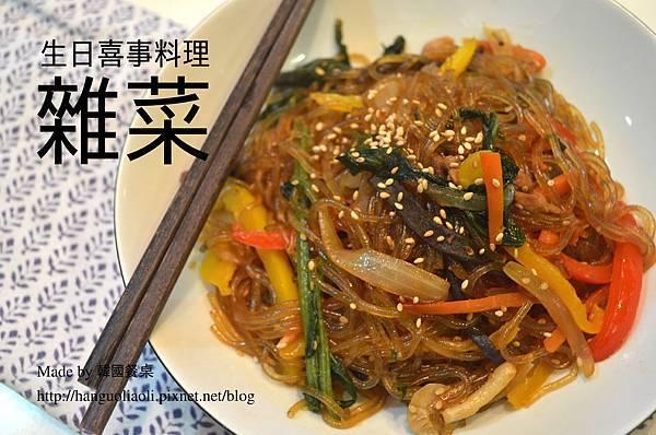 慶祝喜事的代表料理韓式雜菜