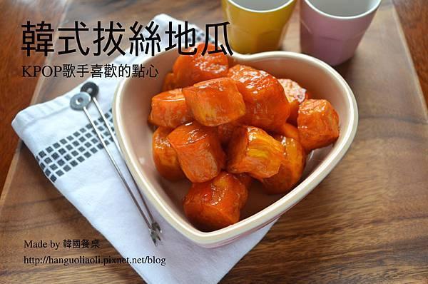在嘴裡慢慢融化的韓式拔絲地瓜