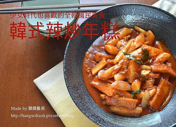 全韓國民美食韓式辣炒年糕
