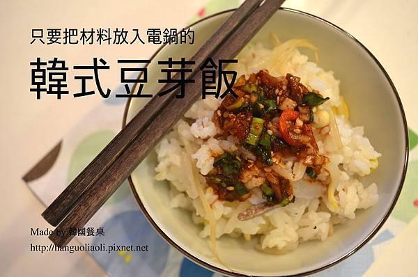 只要把材料放入電鍋的韓式豆芽飯