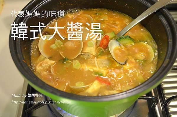 不會失敗的韓式蛤蜊大醬湯