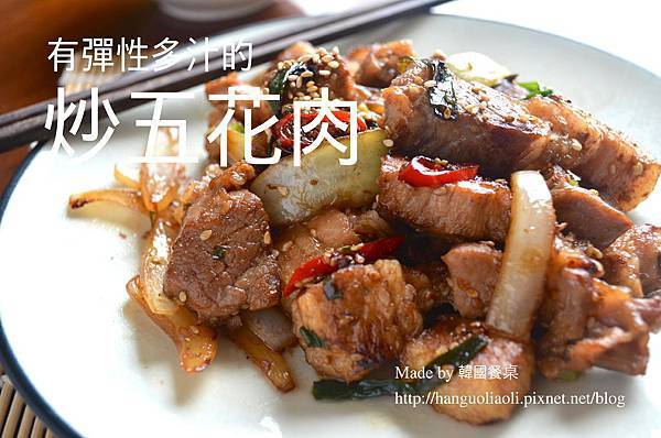炒五花肉by 韓國餐桌