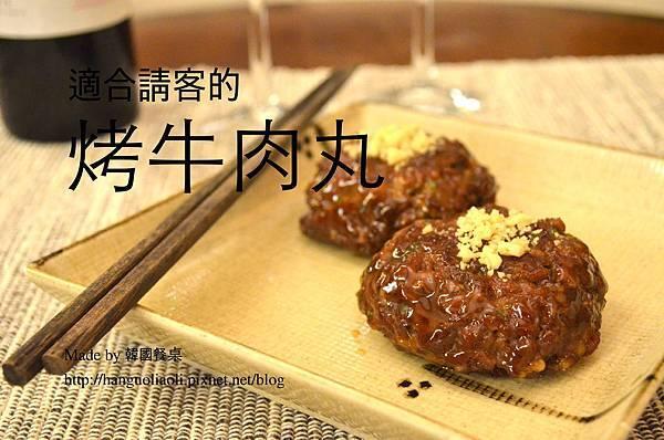 烤牛肉丸 Made by 韓國餐桌