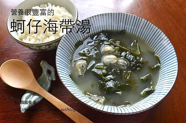蚵仔海帶湯 Made by 韓國餐桌