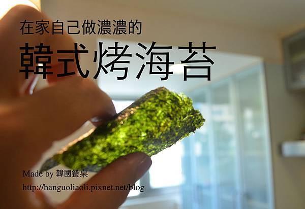 在家自己做濃濃的韓式烤海苔