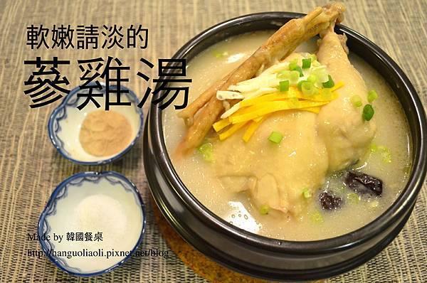 軟嫩清淡肉有彈性的蔘雞湯