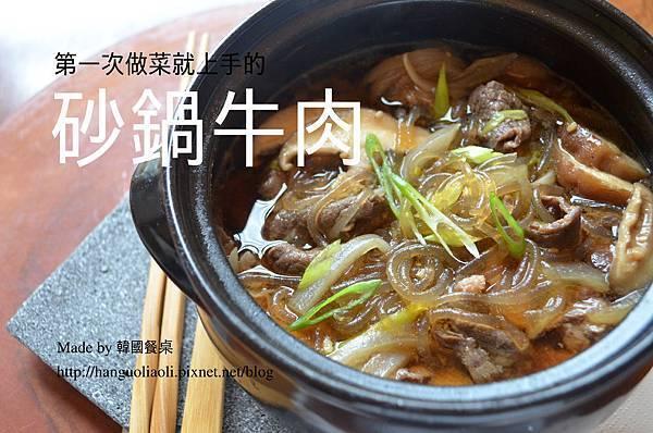 韓式砂鍋牛肉