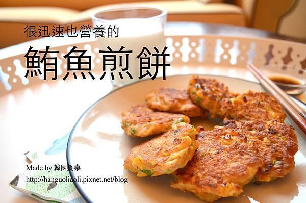 很迅速也很營養的鮪魚煎餅