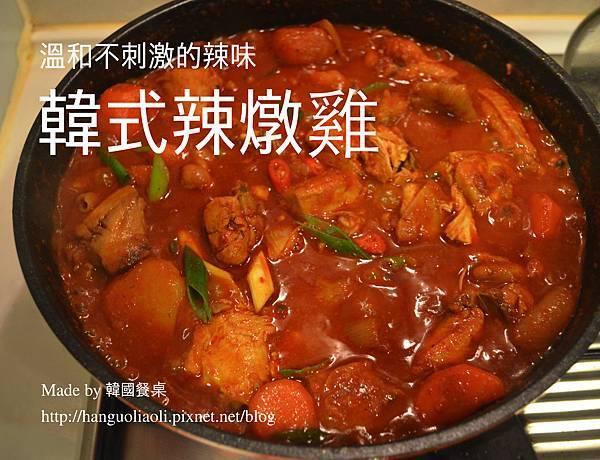 韓式辣燉雞