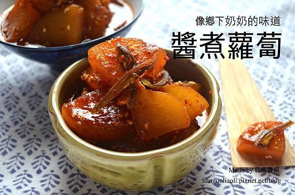 辣味醬煮蘿蔔