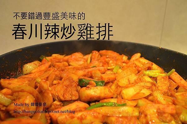 春川辣炒雞排