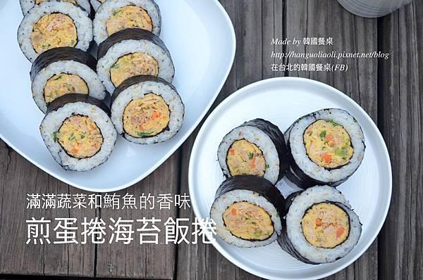 煎蛋捲海苔飯捲