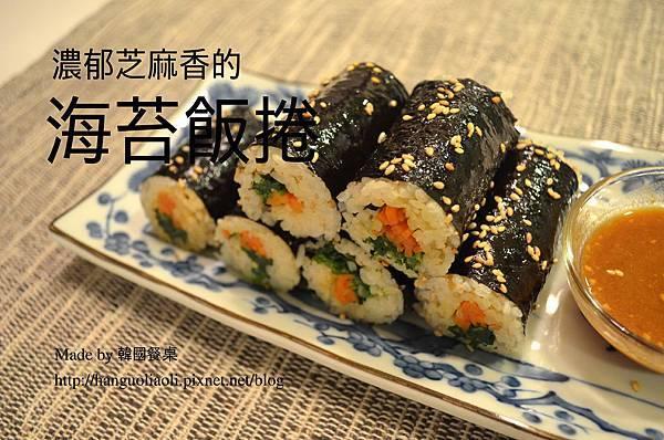 韓國傳統市場賣的海苔飯捲