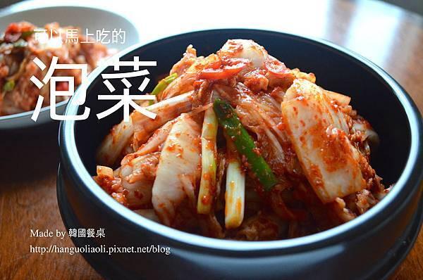 不會失敗的韓國泡菜
