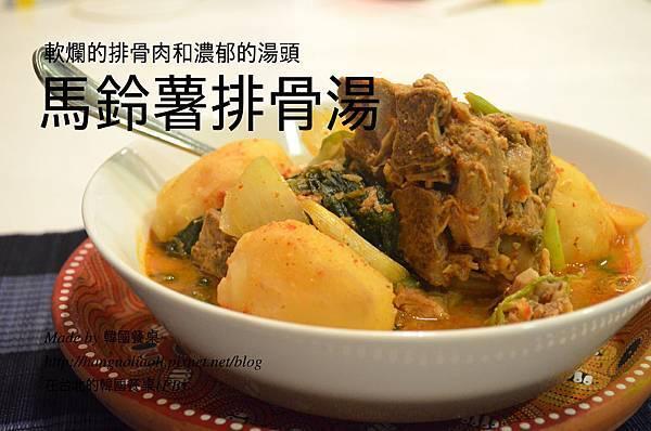 「食譜」 馬鈴薯排骨湯