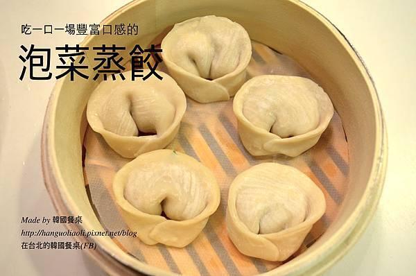 韓式泡菜蒸餃